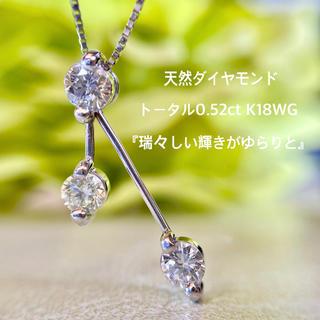 天然 ダイヤモンド トータル0.52ct K18WG『瑞々しい輝きがゆらりと♡』