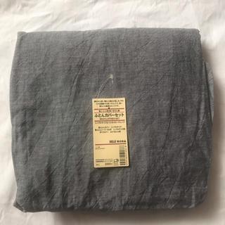 MUJI (無印良品) - 未使用 無印 敷布団カバー 紺 綿 MUJI ORGANIC