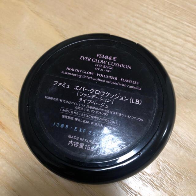 Cosme Kitchen(コスメキッチン)のファミュ エバーグロウクッション(LB) コスメ/美容のベースメイク/化粧品(ファンデーション)の商品写真