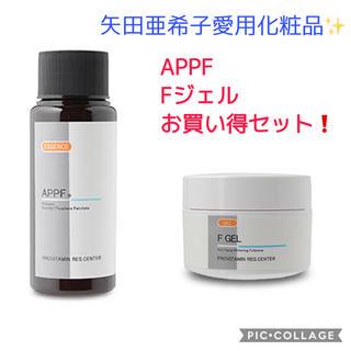 新品 APPF Fジェル 矢田亜希子愛用 アイティーオー ITO 美容液 ジェル