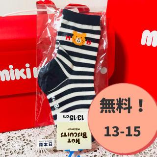 ミキハウス(mikihouse)の【新品未開封】ミキハウス ホットビスケッツ 靴下13-15cm(靴下/タイツ)