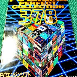 エヌイーシー(NEC)のPC ENGINE パーフェクトコレクション378(アート/エンタメ)
