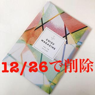 スマップ(SMAP)の最新版☆新しい地図ファンクラブ会報Vol.12(アイドルグッズ)