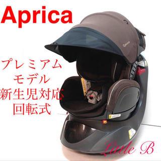 Aprica - アップリカ*プレミアムモデル*新生児対応 回転式 ビッグサンシェード付*茶