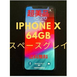 Apple - 【美品】iPhone X(64GB/スペースグレイ)