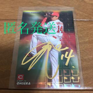 ヒロシマトウヨウカープ(広島東洋カープ)のプロ野球チップス 2020 カード 広島東洋カープ 大瀬良 大地(スポーツ選手)