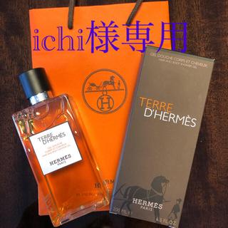Hermes - エルメス TERRE D'HERMES シャワージェル