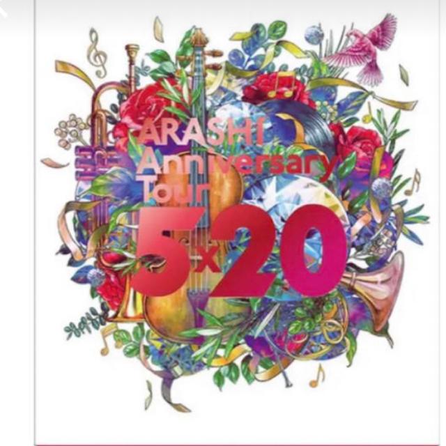 嵐(アラシ)の嵐アニバーサリーツアー5x20 FC限定品 Blu-ray新品 エンタメ/ホビーのタレントグッズ(アイドルグッズ)の商品写真