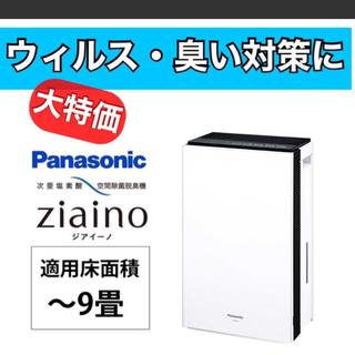 Panasonic - パナソニック 空間除菌脱臭機 ジアイーノ F-MVB11-WZ 適用床面積9畳