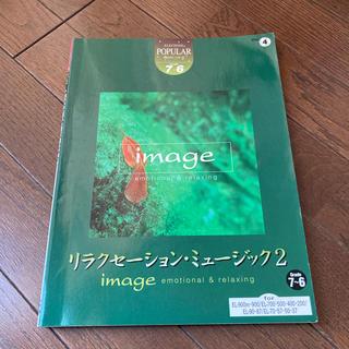 ヤマハ(ヤマハ)のグレード 7、6級『image』エレクトーン楽譜、FD(エレクトーン/電子オルガン)