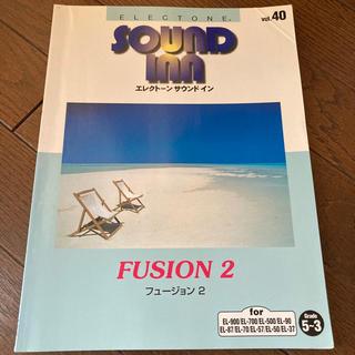 ヤマハ(ヤマハ)のグレード5〜3級『FUSION2』エレクトーン楽譜、FD(エレクトーン/電子オルガン)