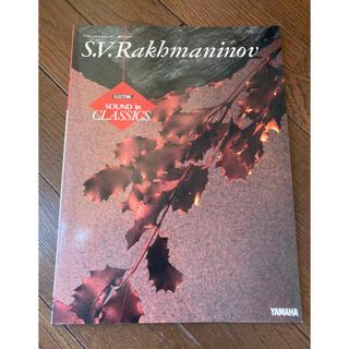 ヤマハ(ヤマハ)の『ラフマニノフ』エレクトーン楽譜、FD(エレクトーン/電子オルガン)