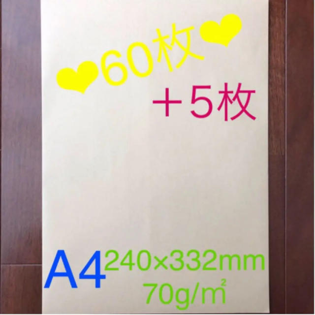 ✳︎封筒 A4 65枚✳︎ インテリア/住まい/日用品のオフィス用品(オフィス用品一般)の商品写真
