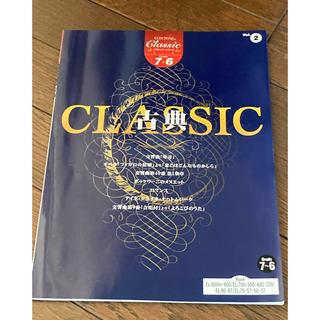 ヤマハ(ヤマハ)のグレード7、6級『古典』エレクトーン楽譜、FD(エレクトーン/電子オルガン)