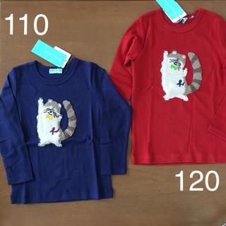 ハッカキッズ(hakka kids)の※専用   新品 ハッカキッズ  120 編みアライグマ Tシャツ(Tシャツ/カットソー)