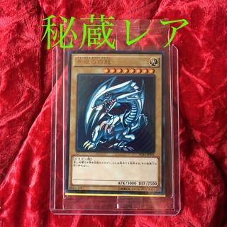 コナミ(KONAMI)のスターターデッキ2018 青眼の白龍 最強カードバトル 未開封 秘蔵レア(シングルカード)