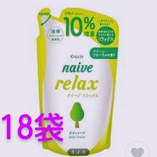 Kracie - 💕ナイーブ リラックスボディソープ テアニン配合 詰替 10%増量18袋