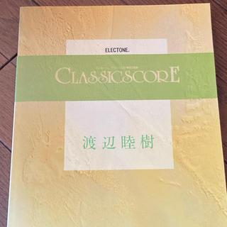 ヤマハ(ヤマハ)のグレード5〜3級『渡辺睦樹』エレクトーン楽譜、FD(エレクトーン/電子オルガン)