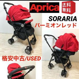 Aprica - 最終価格今週末処分します アップリカ ソラリア ベビーカー レッド