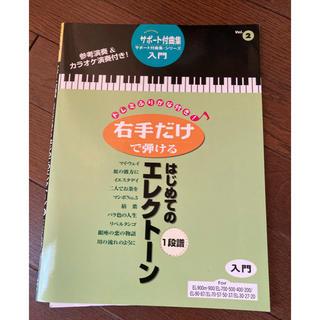 ヤマハ(ヤマハ)の初級『右手だけで弾けるエレクトーン』楽譜、FD(エレクトーン/電子オルガン)