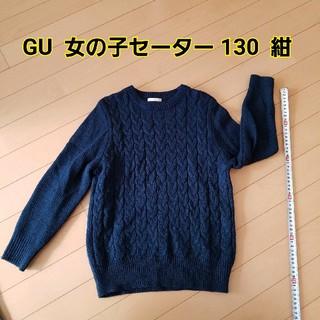 GU - 女の子セーター130