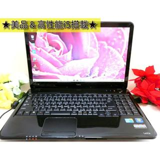 エヌイーシー(NEC)の超美品&ハイスペi5&500G♥NEC LS550 ブラック テレワークソフト付(ノートPC)
