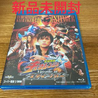 バンダイ(BANDAI)の宇宙戦隊キュウレンジャー Episode of スティンガー Blu-ray(キッズ/ファミリー)