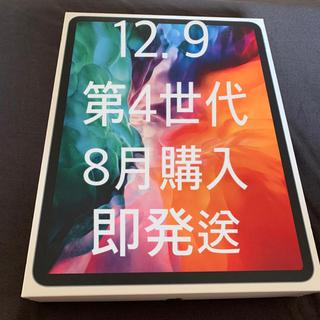 Apple - Ipad pro 12.9インチ 第4世代 128GB スペースグレー 8月購入