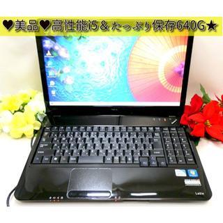 エヌイーシー(NEC)の美品&高性能i5♥大容量640G★ブラック NEC テレワーク最適★15インチ(ノートPC)