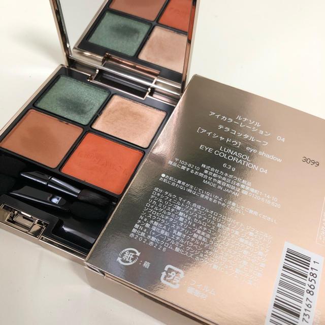 LUNASOL(ルナソル)のルナソル アイカラーレーション 04 コスメ/美容のベースメイク/化粧品(アイシャドウ)の商品写真