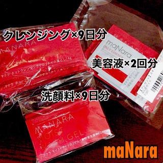 マナラ(maNara)の【maNara】旅行用サンプルセット(サンプル/トライアルキット)