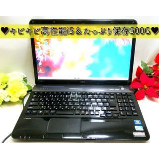 エヌイーシー(NEC)の高性能i5&500G♥テレワーク便利ソフト NECブラック★15in★テンキー(ノートPC)