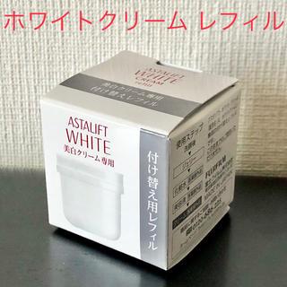 ASTALIFT - 新品未開封 アスタリフト ホワイト クリーム レフィル