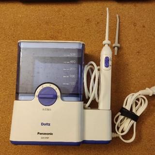 パナソニック(Panasonic)のドルツ ジェットウォッシャー(歯ブラシ/デンタルフロス)