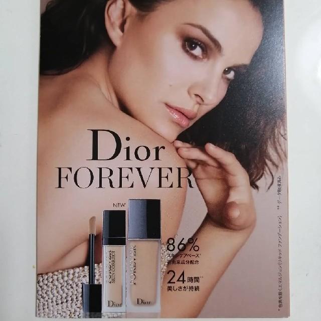 Christian Dior(クリスチャンディオール)のディオールスキン フォーエヴァー フルイド グロウ N2 サンプル コスメ/美容のベースメイク/化粧品(ファンデーション)の商品写真