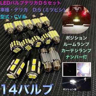 三菱 - デリカ D5 T10 LEDバルブセット MITSUBISHI    三菱