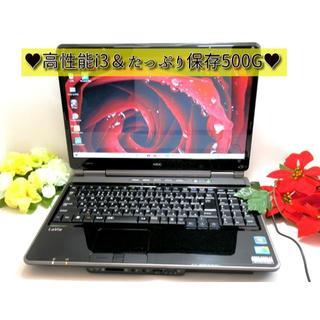 エヌイーシー(NEC)のたっぷり保存500G♥テンキー&15インチ♥テレワーク使える便利ソフト多数(ノートPC)