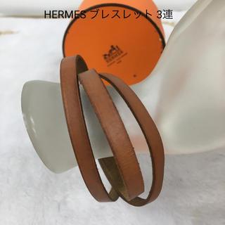 エルメス(Hermes)の正規品 HERMES エルメス ブレスレット 3連 刻印あり 送料込み(ブレスレット/バングル)