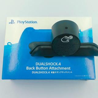 PlayStation4 - ●新品未使用●DUALSHOCK4●背面ボタンアタッチメント