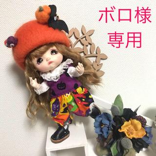 ボロ様専用(人形)
