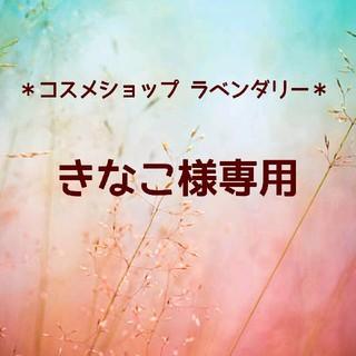 カネボウ(Kanebo)のきなこ様専用(化粧水/ローション)
