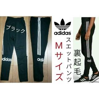 adidas - 【裏起毛】adidas スウェット パンツ Mサイズ