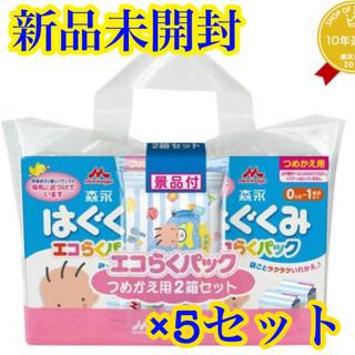 森永乳業 - はぐくみ エコらくパック つめかえ用(400g2袋×10箱)