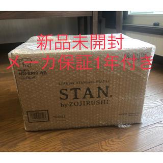 象印 - 象印炊飯器 新品未開封 ZOJIRUSHI STAN. NW-SA10-WA