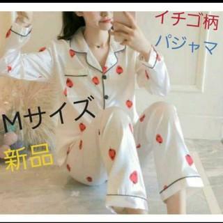新品未着用 長袖 シャツ イチゴ パジャマ ルームウェア Mサイズ