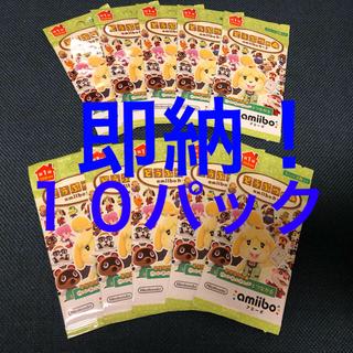 Nintendo Switch - どうぶつの森 amiiboカード 第1弾 10パック 即納