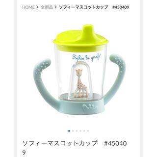 ピジョン(Pigeon)の【新品未使用】キリンのソフィー スパウト マグ(マグカップ)