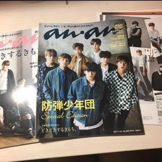 ボウダンショウネンダン(防弾少年団(BTS))のanan BTS 雑誌(アート/エンタメ/ホビー)