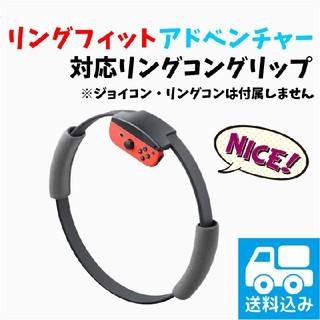 Nintendo Switch リングフィットアドベンチャー 交換用グリップ(その他)