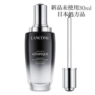 LANCOME - 【日本処方•新品未開封】ランコム ジェニフィック アドバンスト N 30ml